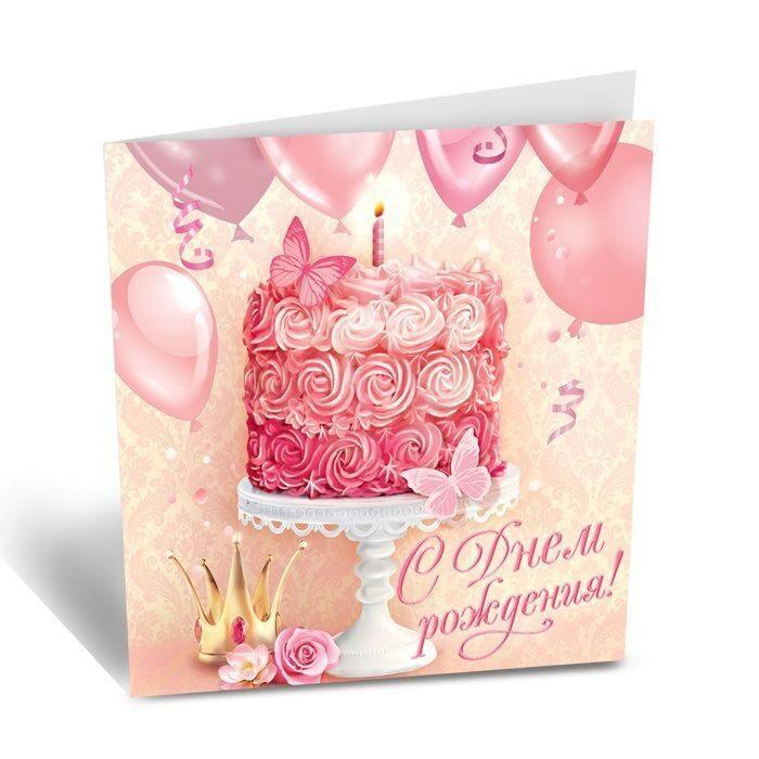 Открытки подарочные с днем рождения, февраля возможностью редактирования