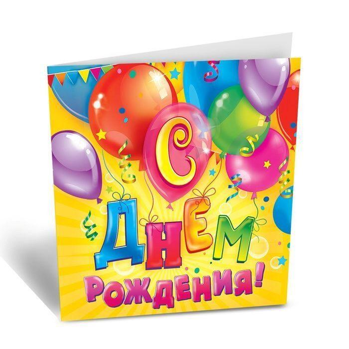 Доброта, подарочный открытка с днем рождения